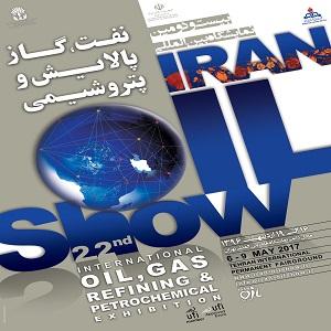 بیست و دومین نمایشگاه بین المللی نفت،گاز،پالایش و پتروشیمی