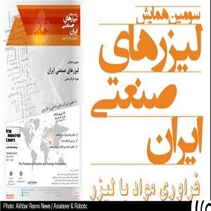 حضور هلدینگ بهسام در سومین همایش لیزرهای صنعتی ایران